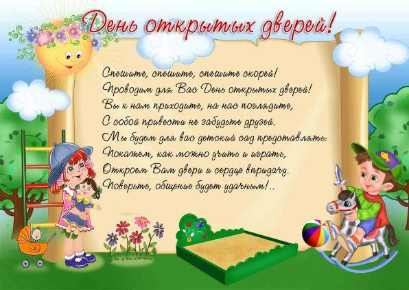 Поздравления детскому саду от детей фото 790